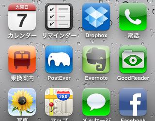 iPhoneの続投?