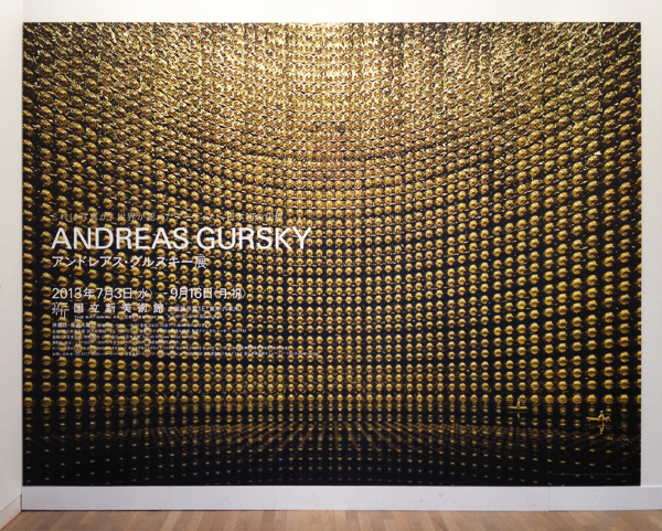 ANDREAS GURSKY/アンドレアス・グルスキー展