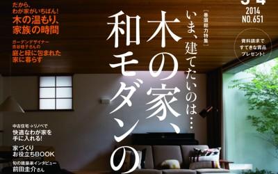 住宅誌『住まいの設計』に「世代交代した家」が掲載されました