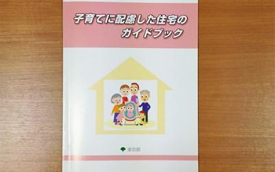 子育てに配慮した住宅のガイドブック