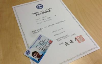 JSHI公認ホームインスペクター認定会員になりました