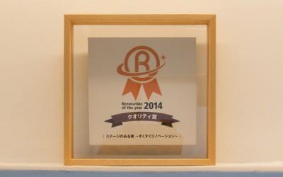 リノベーション・オブ・ザ・イヤー2014