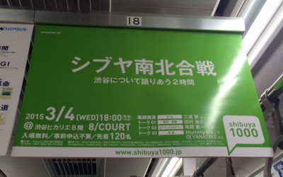 shibuya1000_007シンポジウム