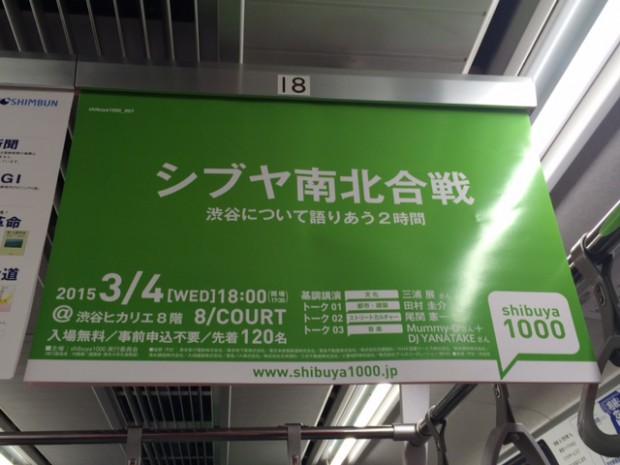 150223_中吊広告(西山さん)
