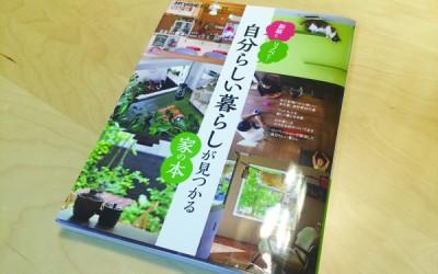 MY HOME100選 vol.17『自分らしい暮らしが見つかる家の本』に「世代交代した家」が掲載されました