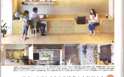 『住まいの設備を選ぶ本』2017秋号に「ステージのある家」が掲載されました