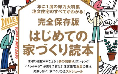 雑誌掲載のお知らせ(2誌)