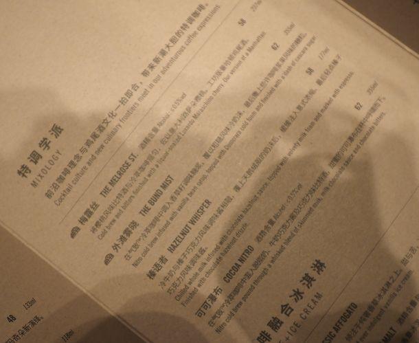 スターバックス リザーブ ロースタリー上海 メニュー