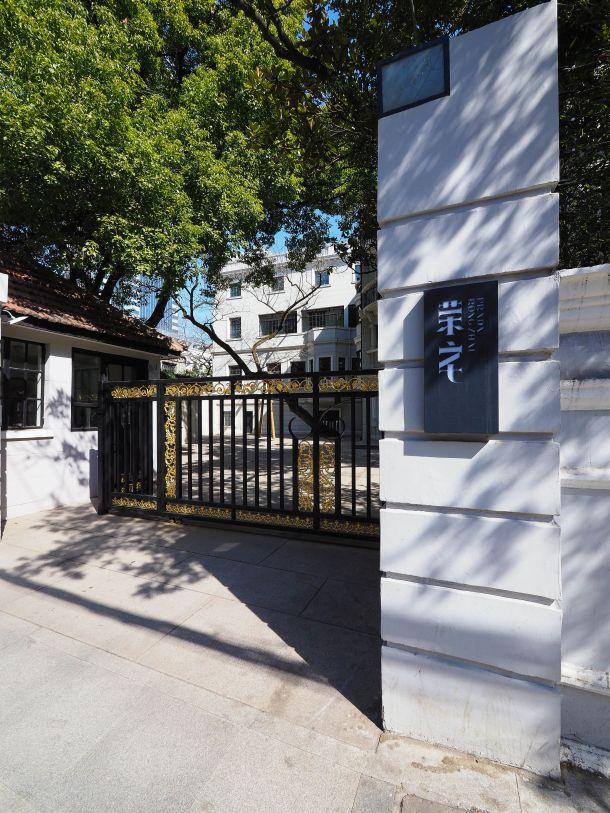 Rong Zhai Prada gate