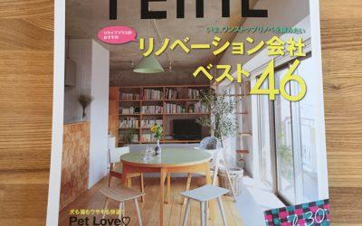 別冊住まいの設計『リライフプラス』に「インナーテラスのある最上階暮らし」が掲載されました