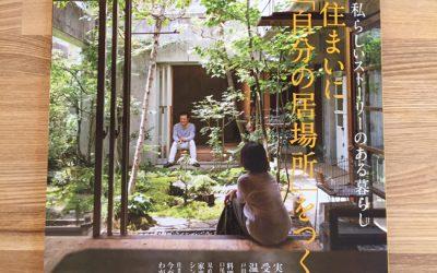 パナソニックの暮らし情報誌『Otonariおとなり』に「わさび(♂)とオミソシル(♀)とアンティーク」が掲載されました