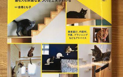 『猫と暮らす住まいのつくり方』に「インナーテラスのある最上階暮らし」が掲載されました
