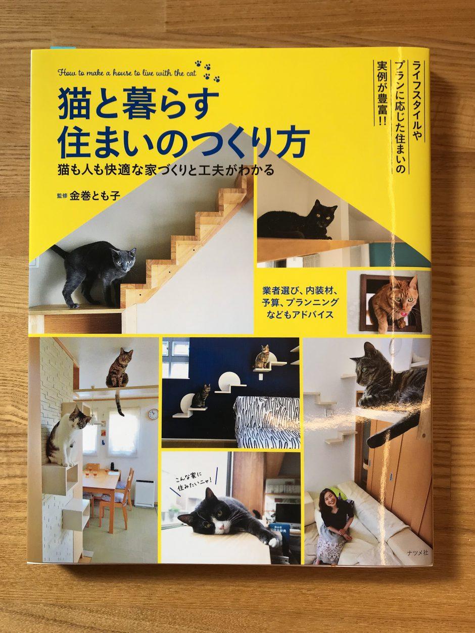 猫と暮らす住まいのつくり方