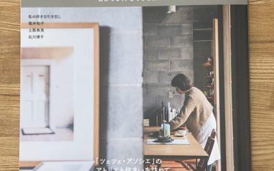 主婦の友社 別冊プラスワンリビング『DRAWER』に「プレシニアの悠々くらし」が掲載されました。